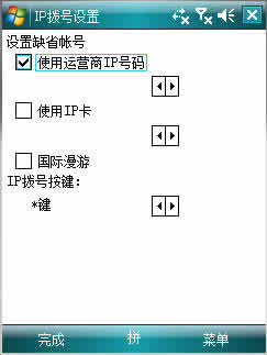 IP拨号器下载
