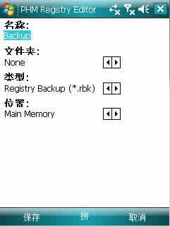 手机注册表编辑器简体中文版下载