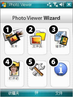 Resco Photo Viewer下载
