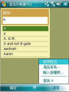 远流发音词典中文绿色版下载