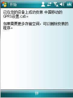 中国移动GPRS设置包下载