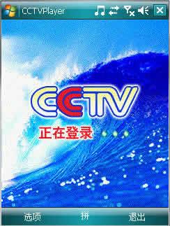 CCTV手机电视下载