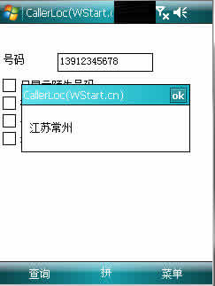 CallerLoc 来电归属地显示 for PPC下载