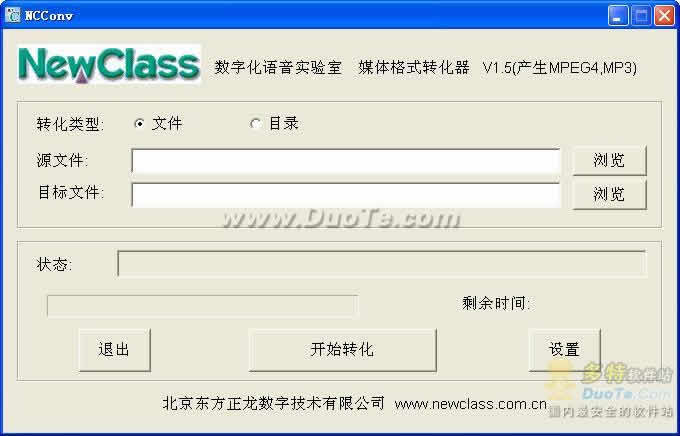 NCConv(视频电影转换软件)下载