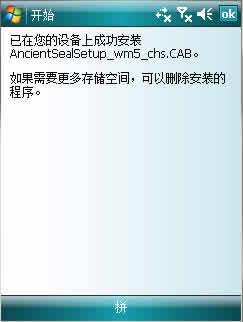 遗迹寻宝 for Windows Mobile PPC下载