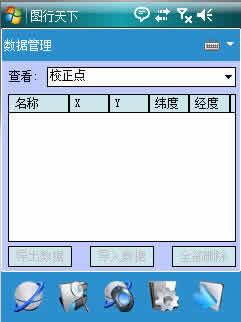 图行天下(Eye On Road)For Windows Mobile PPC下载