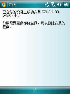 S2U2 for Windows Mobile PPC下载