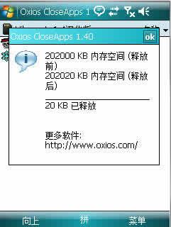 Oxios内存清理下载