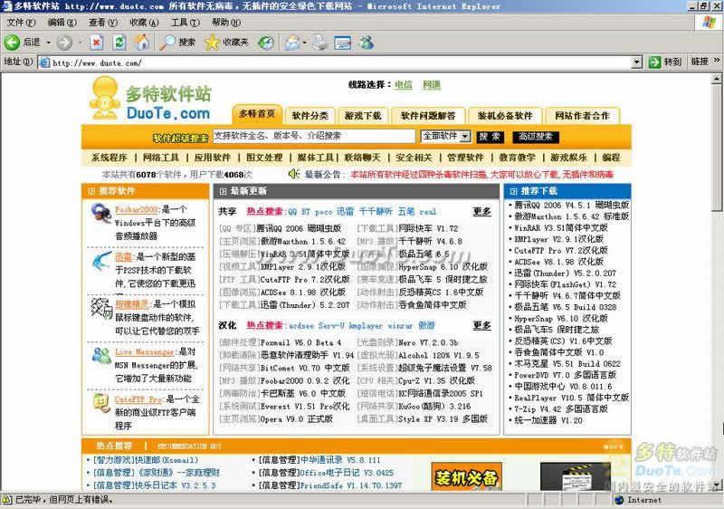 Internet Explorer 6(IE6)下载
