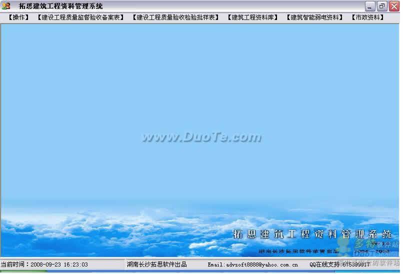 拓思建筑工程资料管理系统下载