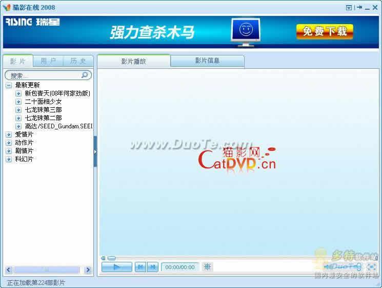 猫影在线 2008下载