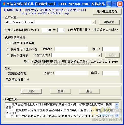 网站自动访问工具下载