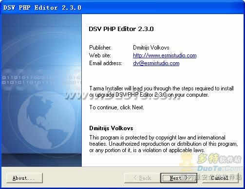 DSV PHP Editor下载