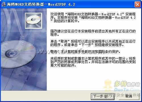 海鸥WORD文档转换器(Word2PDF)下载