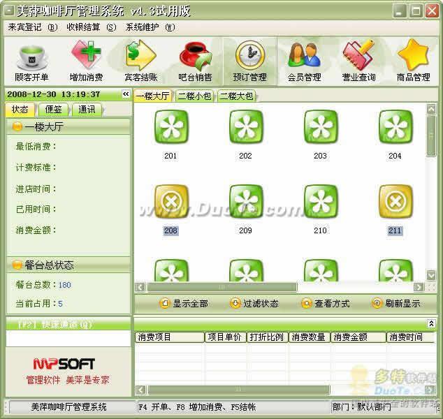 美萍咖啡厅管理系统下载