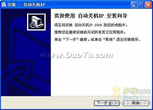 自动关机XP 2009下载
