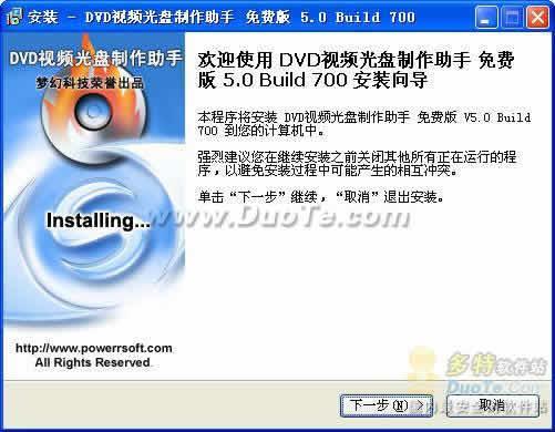 DVD视频光盘制作助手下载