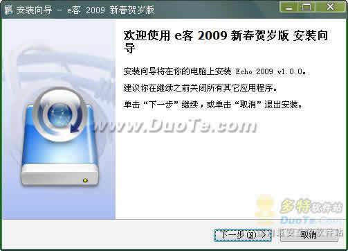 e客 2009下载