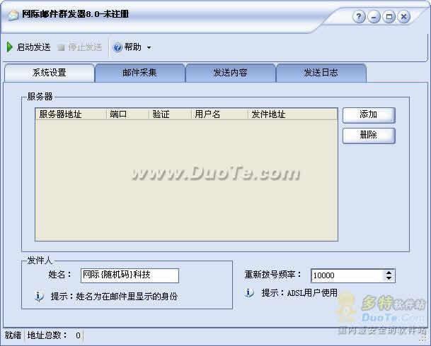 网际邮件群发器下载