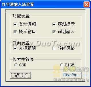 打字通汉字输入法下载