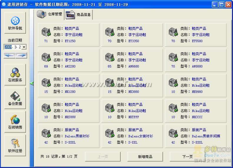 天星进销存管理软件下载