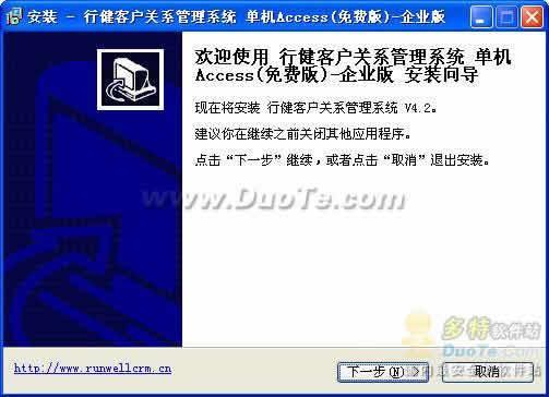 行健客户管理系统 单机(ACCESS)免费版下载