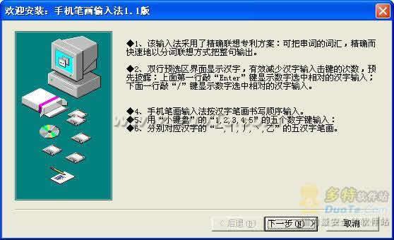 手机笔画输入法下载