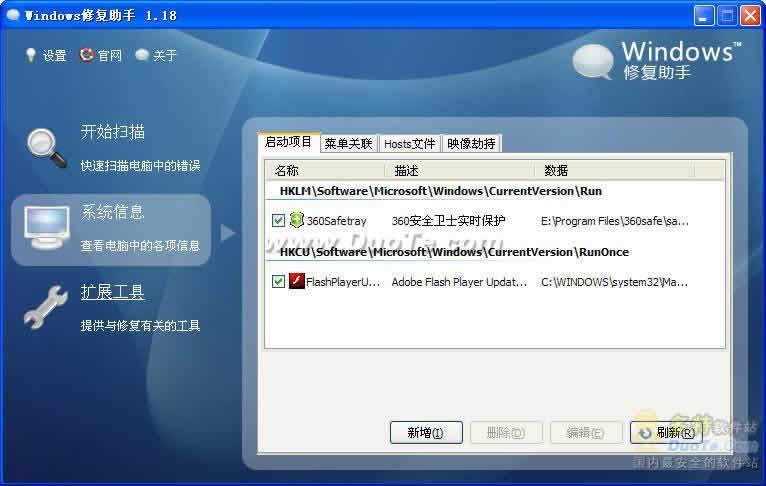 Windows修复助手下载
