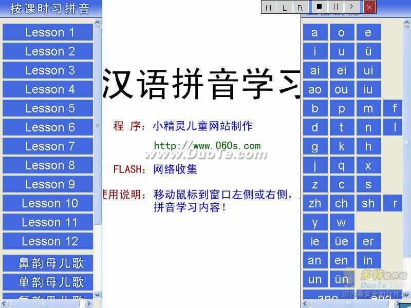 汉语拼音学习软件下载