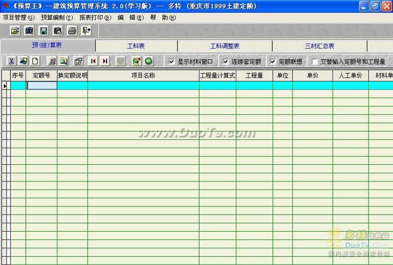 预算王--建筑预算管理系统下载