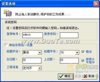 广东省建筑工程竣工验收技术资料统一用表下载