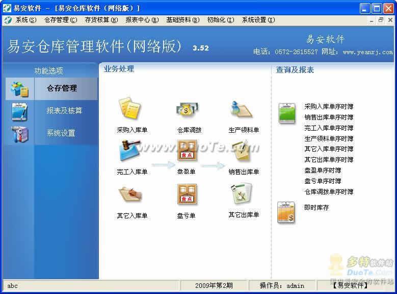 易安仓库管理软件下载