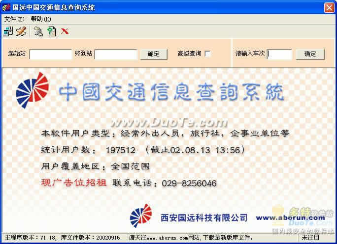 国远中国交通信息查询系统下载