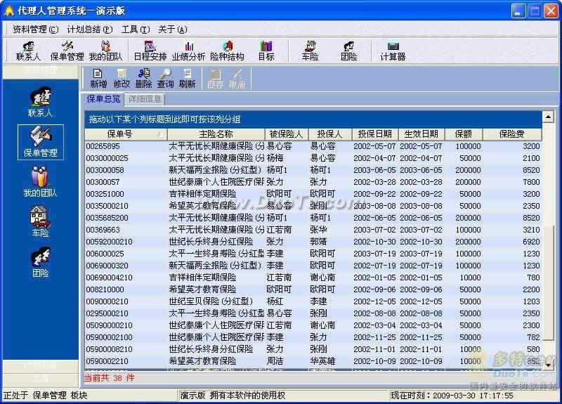 保险代理人管理系统下载