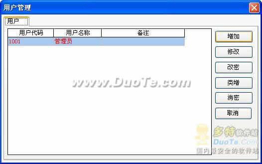双丰医药管理软件下载