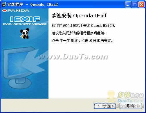 Opanda IExif下载