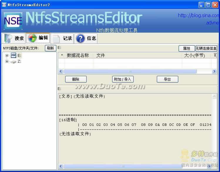 NtfsStreamsEditor下载