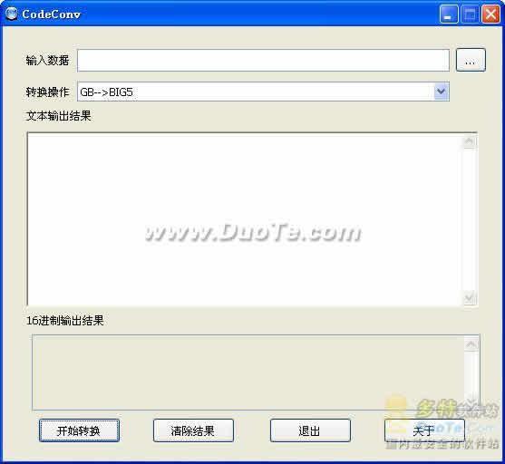 编码识别与转换系统I3S CodeConvert下载