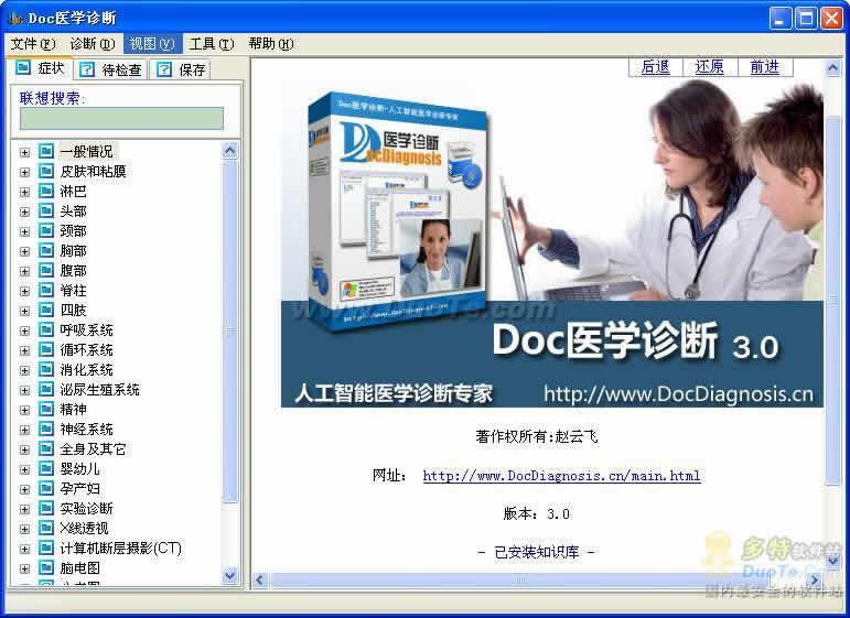 Doc医学诊断下载