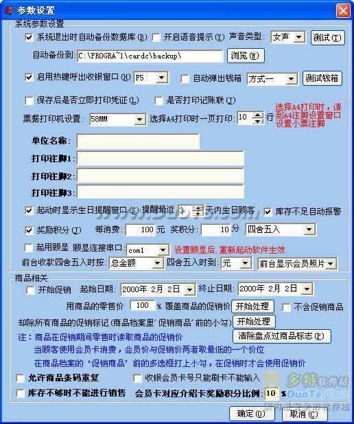 霖峰 鞋城收银管理系统(会员单机)下载