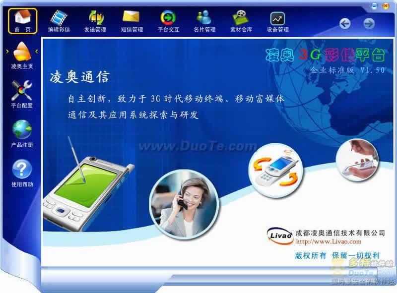 凌奥3G彩信平台下载