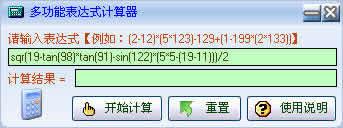 多功能表达式计算器下载
