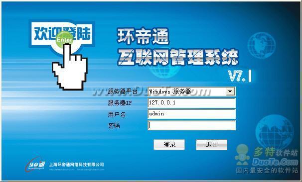网上特工网络监控系统下载