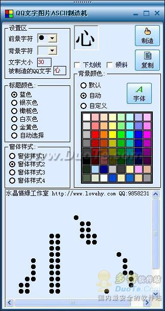 QQ文字图片制造机下载