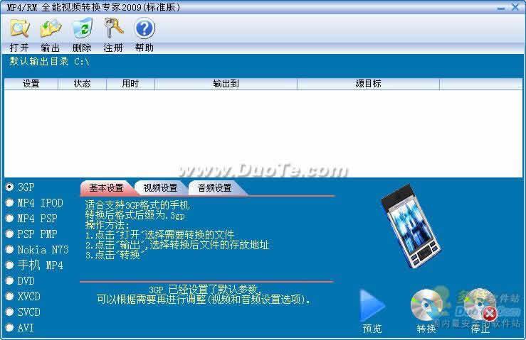 MP4/RM全能视频转换专家下载