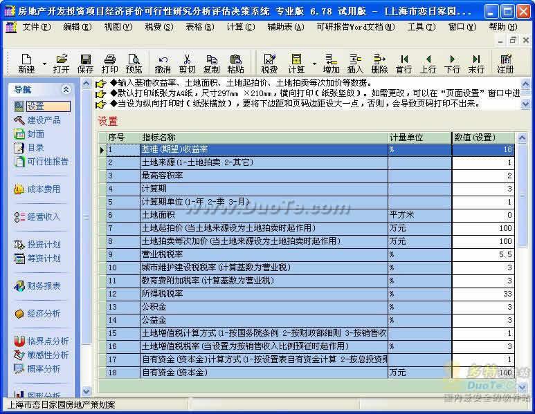 房地产开发投资项目经济评价可行性研究分析评估决策系统下载