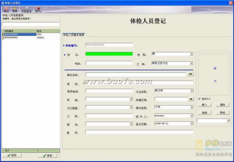 健康证从业人员体检系统下载