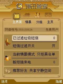 网秦通讯管家 for S60V3下载