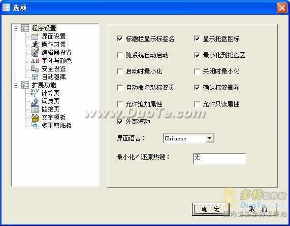 多功能便笺软件(minipad2)下载