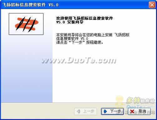 飞扬招投标信息搜软件下载